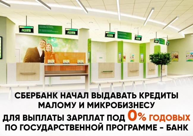 В Сбербанке началась выдача беспроцентных кредитов малому бизнесу для зарплаты сотрудникам