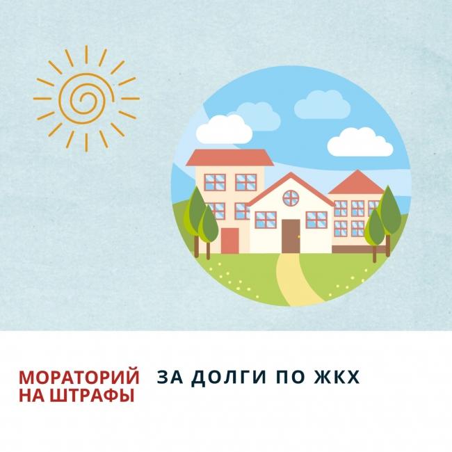 В этом году россиян не будут штрафовать за неоплаченные коммунальные услуги