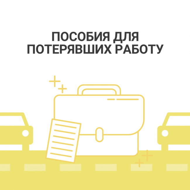 В Москве стало проще получить выплаты по безработице