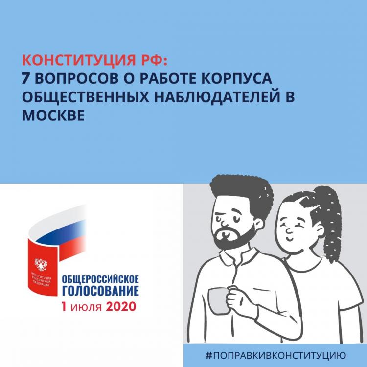 Москвичам рассказали о работе наблюдателей на голосовании по поправкам в Конституцию