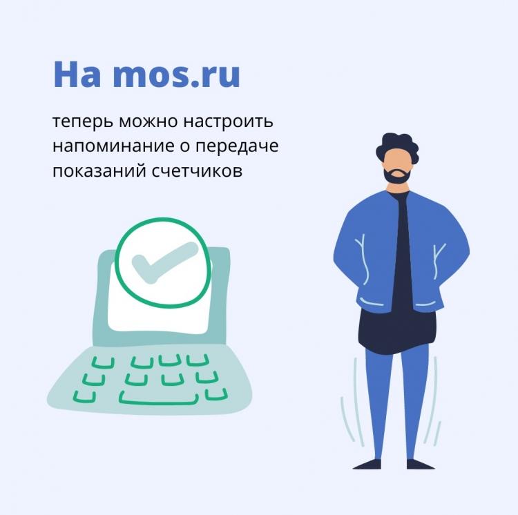 На mos.ru появилась функция настройки напоминания о передаче показаний счетчиков