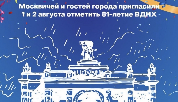 Москвичей приглашают на праздничные мероприятия в честь 81-летия ВДНХ
