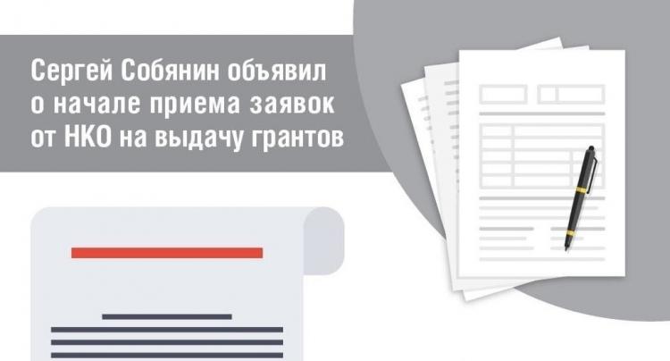 Собянин объявил о начале приема заявок от НКО на выдачу грантов