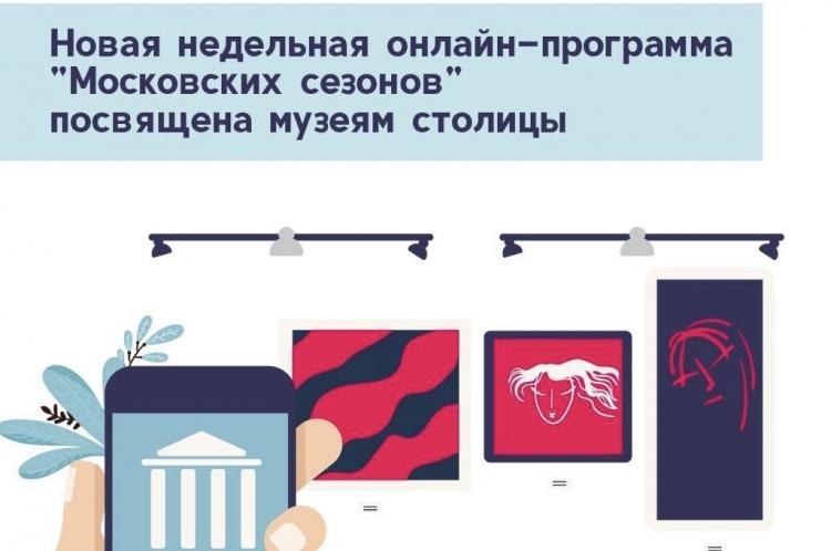 Опубликована программа онлайн-мероприятий от проекта «Московские сезоны дома» с 3 по 9 августа