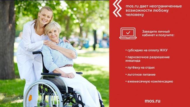 Чем портал mos.ru удобен для людей с ограниченными ...