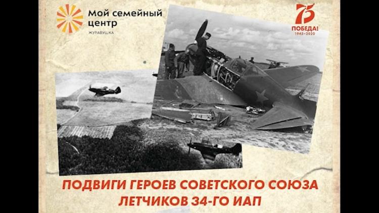 Семейный центр «Журавушка» представил видео-книгу «Подвиг героев Советского Союза лётчиков 34-го ИАП»
