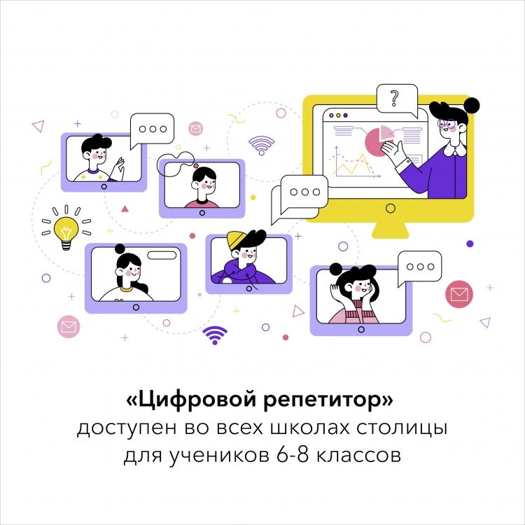 «Цифровой репетитор» теперь доступен во всех школах Москвы