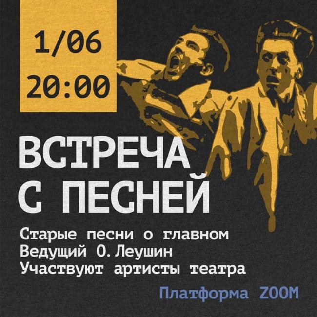 Театр на Юго-Западе предлагает «Встречу с песней» на платформе Zoom