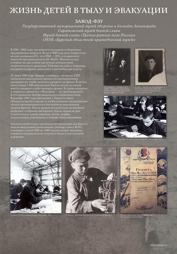 Музей Победы разместил на своем сайте новую онлайн выставку «Дети и война»