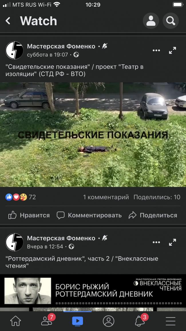 «Мастерская Петра Фоменко» представляет проект «Театр в изоляции»