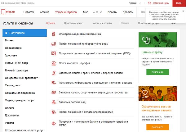 Мобильное приложение правительства Москвы Госуслуги Москвы