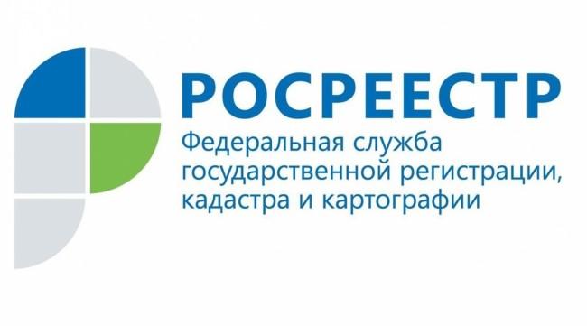 Государственная регистрация недвижимости с 1 января 2017 года