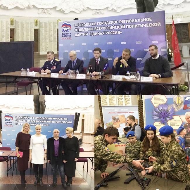 На консилиуме «Наследники Победы» обсудили цели патриотического обучения молодых жителей столицы
