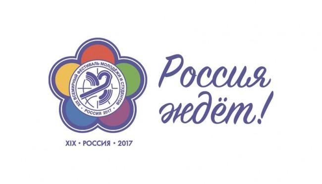 Регистрация началась. Всемирный фестиваль молодежи ожидает  югорских студентов вгости