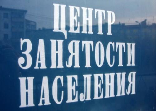 трудоустройство г москва: