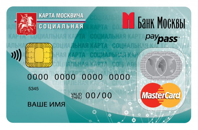 Социальную карту москвича переведут вмобильное приложение