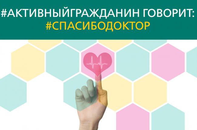 Спецраздел «Спасибо, доктор!» появился впроекте «Активный гражданин»
