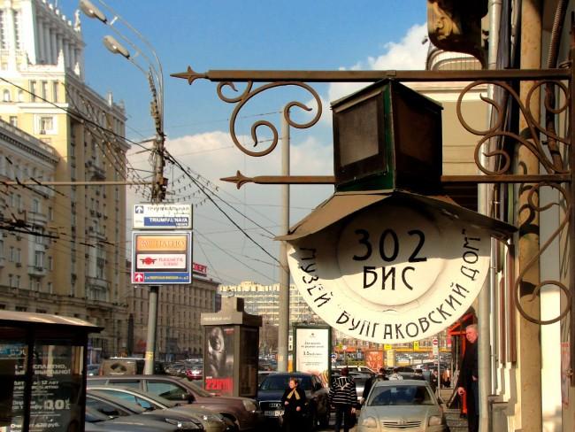 Музей кино участвует в выставке Булгаков. Две биографии