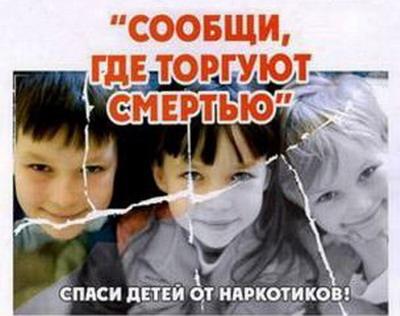 ВСуворове стартовала антинаркотическая акция